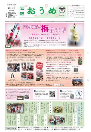 広報おうめ 平成30年2月15日号