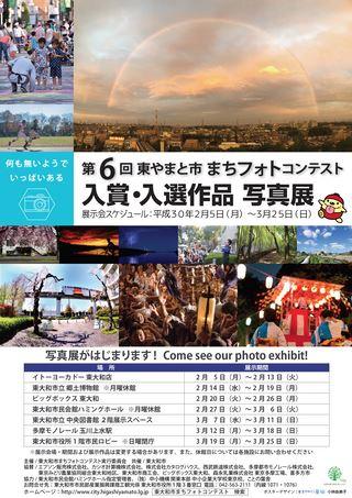 第6回東やまと市 まちフォトコンテスト 入賞・入選作品 写真展 展示会