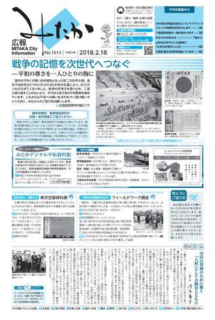 広報みたか 平成30年2月18日号