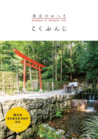 東京のおへそ こくぶんじ Guidebook of Kokubunji city