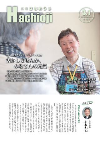 広報はちおうじ 平成30年3月1日号