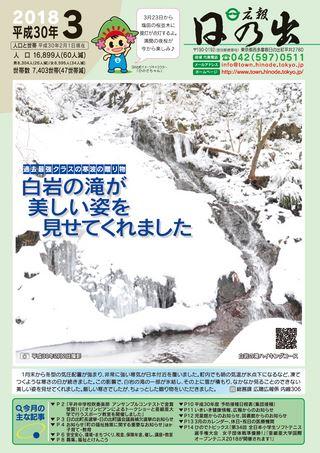 広報日の出 平成30年3月号