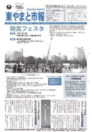 東やまと市報 平成30年3月1日号