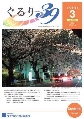 ぐるり39~自治調査会だより~ 2018年3月号(No.054)