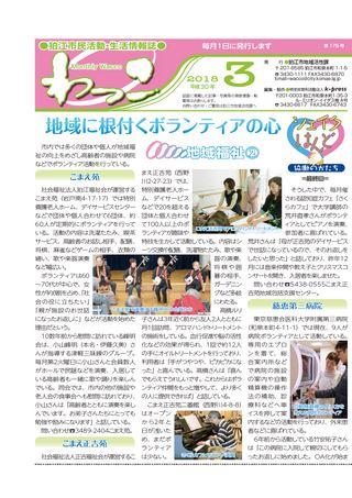 狛江市民活動・生活情報誌 わっこ 平成30年3月号