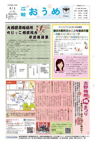 広報おうめ 平成30年3月1日号