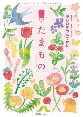 たまもの Vol.6 2018年増刊号
