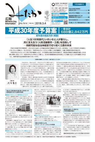 広報みたか 平成30年3月4日号