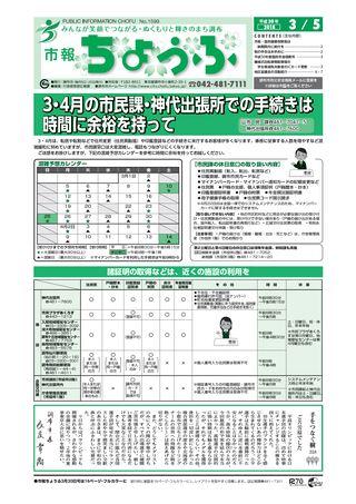 市報ちょうふ 平成30年3月5日号