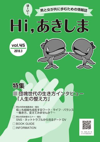 Hi,あきしま vol.45 2018年3月