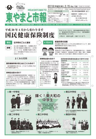 東やまと市報 平成30年3月15日号