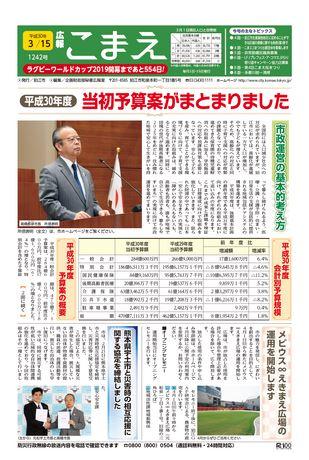 広報こまえ 平成30年3月15日号