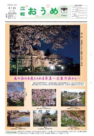 広報おうめ 平成30年3月15日号