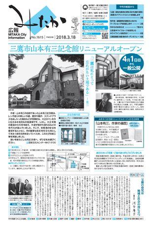 広報みたか 平成30年3月18日号