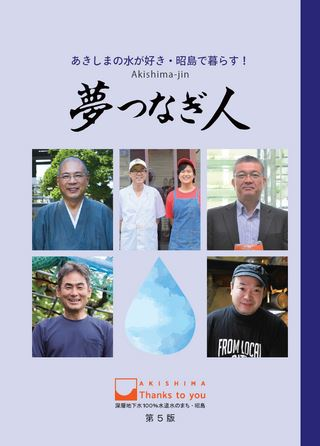 あきしまの水が好き・昭島で暮らす!Akishima-jin 夢つなぎ人 第5版