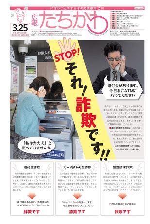 広報たちかわ 平成30年3月25日号