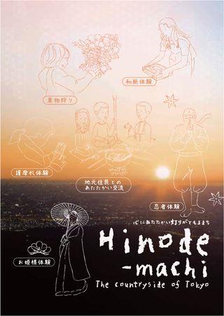 Hinode-machi