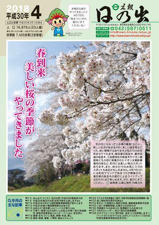 広報日の出 平成30年4月号