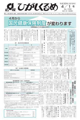 広報ひがしくるめ 平成30年4月1日号