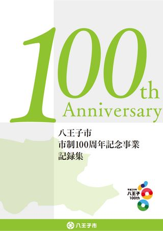 八王子市 市制100周年記念事業 記録集