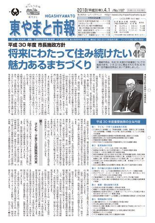 東やまと市報 平成30年4月1日号