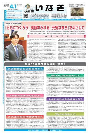 広報いなぎ 平成30年4月1日号