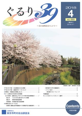 ぐるり39~自治調査会だより~ 2018年4月号(No.055)
