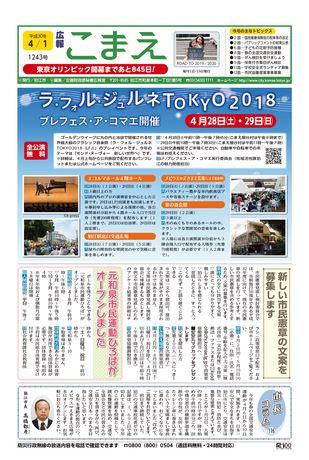 広報こまえ 平成30年4月1日号