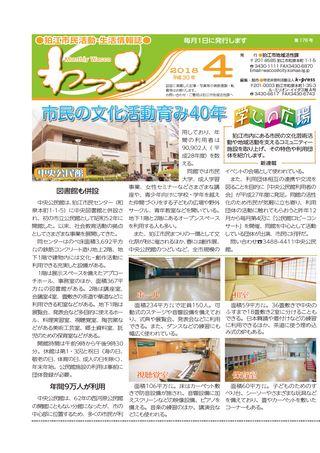 狛江市民活動・生活情報誌 わっこ 平成30年4月号