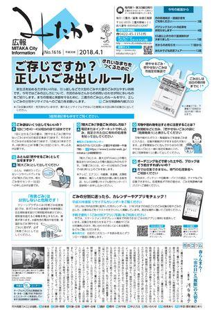 広報みたか 平成30年4月1日号