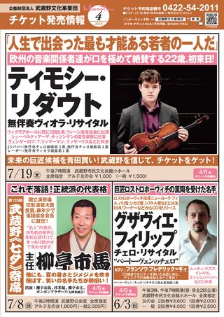 武蔵野文化事業団 Information 2018.4