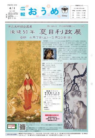 広報おうめ 平成30年4月1日号