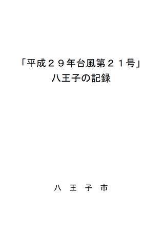 「平成29年台風第21号」八王子の記録
