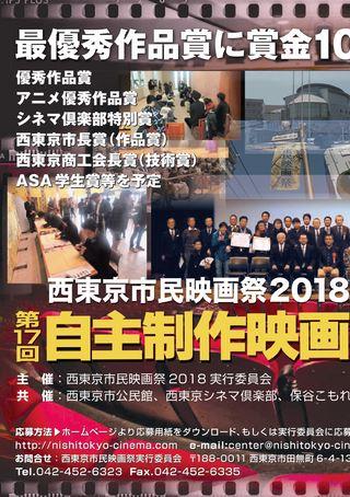西東京市民映画祭2018 第17回自主制作映画コンペティション