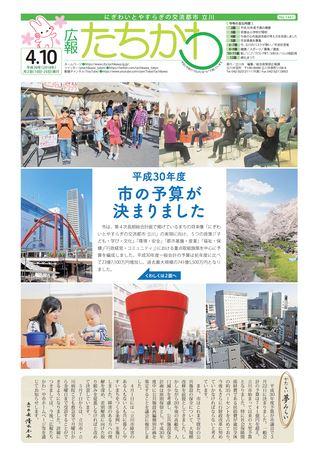 広報たちかわ 平成30年4月10日号