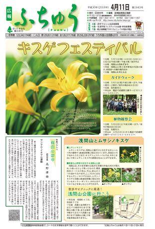 広報ふちゅう 平成30年4月11日号