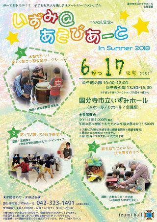 いずみ@あそびあーと vol.22 in Summer 2018