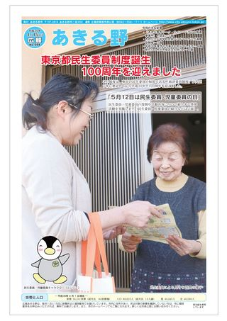 広報あきる野 平成30年4月15日号