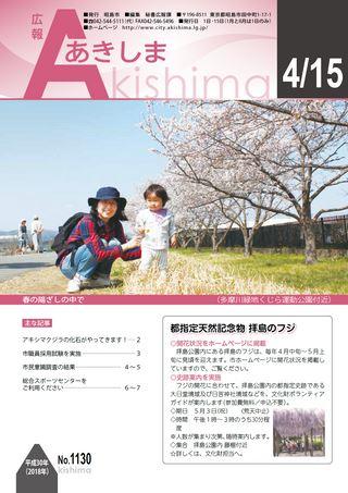 広報あきしま 平成30年4月15日