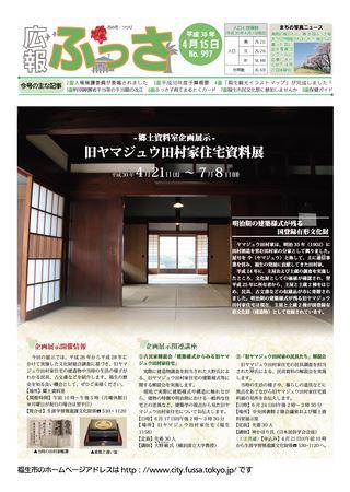 広報ふっさ 平成30年4月15日号