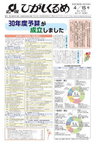 広報ひがしくるめ 平成30年4月15日号