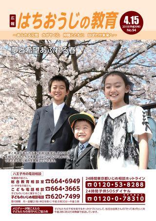 広報はちおうじ 平成30年4月15日号 特集号「はちおうじの教育94号」