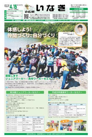 広報いなぎ 平成30年4月15日号
