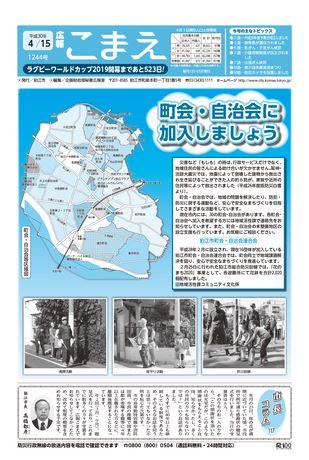 広報こまえ 平成30年4月15日号