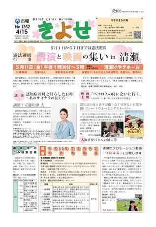 市報きよせ 平成30年4月15日号
