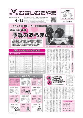 市報むさしむらやま 平成30年4月15日号