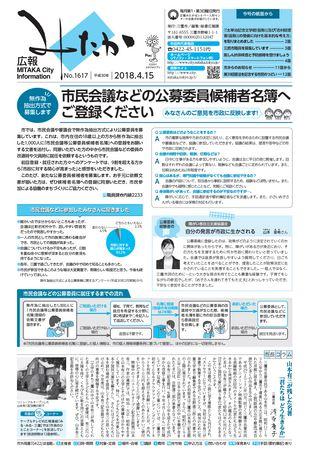 広報みたか 平成30年4月15日号