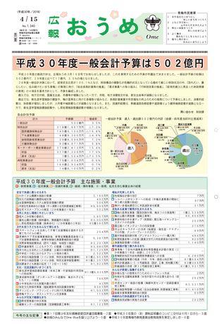 広報おうめ 平成30年4月15日号