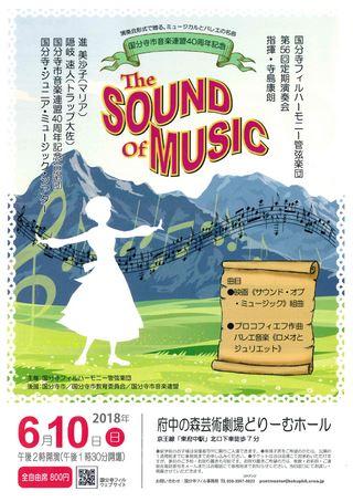 国分寺市音楽連盟40周年記念 The SOUND Of MUSIC