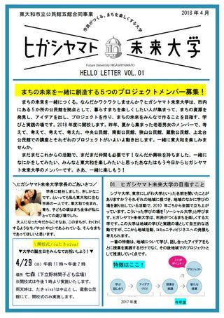 ヒガシヤマト未来大学 HELLO LETTER VOL.01